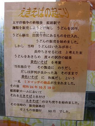 himeji-ekisoba3.JPG
