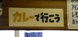 saga-kurumi.JPG